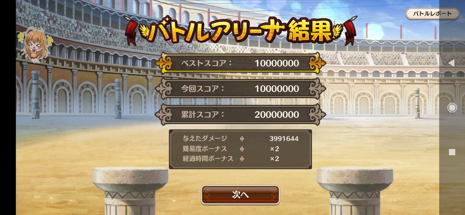 Screenshot_2020-09-14-16-26-28-796_jp.co.sumzap.pj0007.jpg